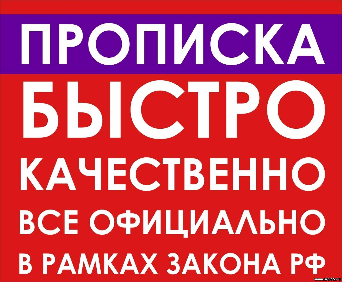 Работа в новокузнецке без прописки 3 фотография
